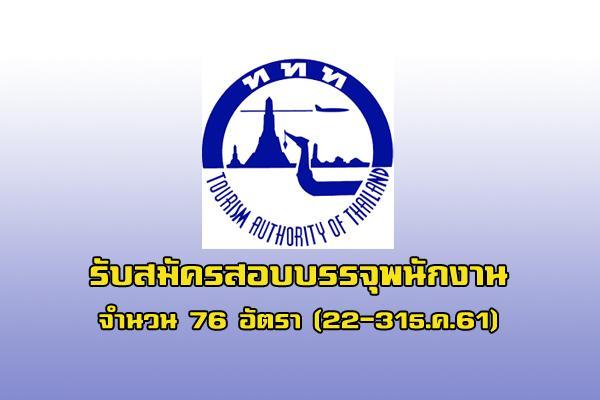 (อัพเดท) การท่องเที่ยวแห่งประเทศไทย เปิดรับสมัครพนักงาน จำนวน 76 อัตรา ตั้งแต่วันที่ 22 - 31 ธันวาคม 2561