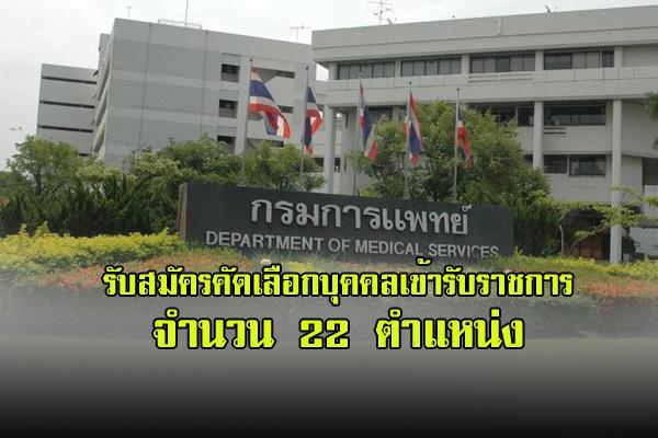 กรมการแพทย์ รับสมัครคัดเลือกเพื่อบรรจุและแต่งตั้งบุคคลเข้ารับราชการ 22 ตำแหน่ง