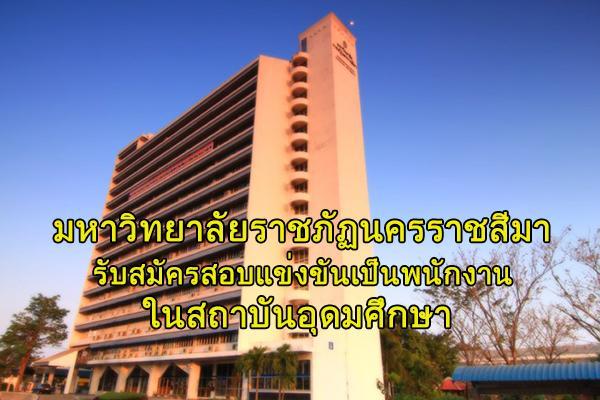 มหาวิทยาลัยราชภัฏนครราชสีมา รับสมัครสอบแข่งขันบุคคลเพื่อบรรจุแต่งตั้งเป็นพนักงานในสถาบันอุดมศึกษา