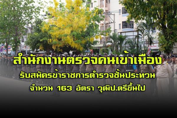 สำนักงานตรวจคนเข้าเมือง  รับสมัครข้าราชการตำรวจชั้นประทวนเป็นข้าราชการตำรวจสัญญาบัตร 163 อัตรา วุฒิ ป.ตรี