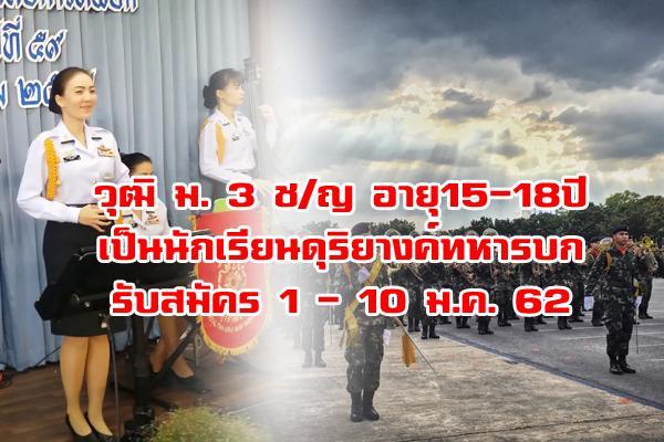 โรงเรียนดุริยางค์ทหารบก เปิดรับสมัครบุคคลพลเรือนเข้าเป็นนักเรียนดุริยางค์ทหารบก ประจำปีการศึกษา 2562