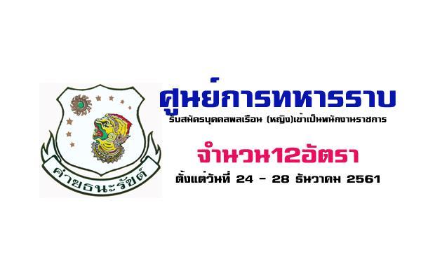 ศูนย์การทหารราบ รับสมัครบุคคลพลเรือน (หญิง) เข้าเป็นพนักงานราชการ จำนวน12อัตรา