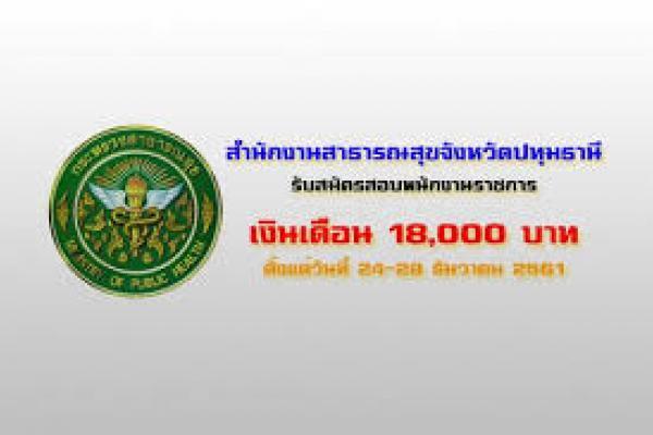 สำนักงานสาธารณสุขจังหวัดปทุมธานี รับสมัครสอบพนักงานราชการ นักวิชาการพัสดุ เงินเดือน18,000บาท