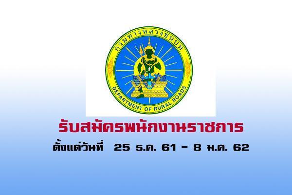 สำนักงานทางหลวชนบทที่ 13 รับสมัครพนักงานราชการทั่วไป รับสมัคร 25 ธ.ค. 61 - 8 ม.ค. 62