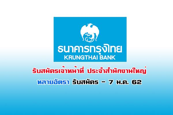 ธนาคารกรุงไทย รับสมัครเจ้าหน้าที่ ประจำสำนักงานใหญ่ หลายอัตรา รับสมัครถึง 7 มกราคม 2562
