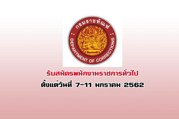 กรมราชทัณฑ์ รับสมัครบุคคลเพื่อเลือกสรรเป็นพนักงานราชการ ตำแหน่ง นักโภชนาการ ตั้งแต่วันที่ 7-11 มกราคม 2562