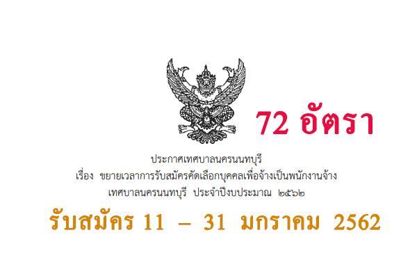 เทศบาลนครนนทบุรี  รับสมัครคัดเลือกบุคคลเพื่อจ้างเป็นพนักงานจ้าง 72 อัตรา