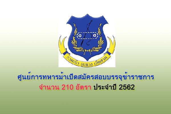 ศูนย์การทหารม้าเปิดสมัครสอบบรรจุเข้ารับราชการ 210 อัตรา ประจำปี 2562