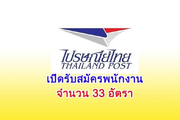 ไปรษณีย์ไทย รับสมัครบุคคลเพื่อเลือกสรรเป็นพนักงาน หลายอัตรา สมัครออนไลน์