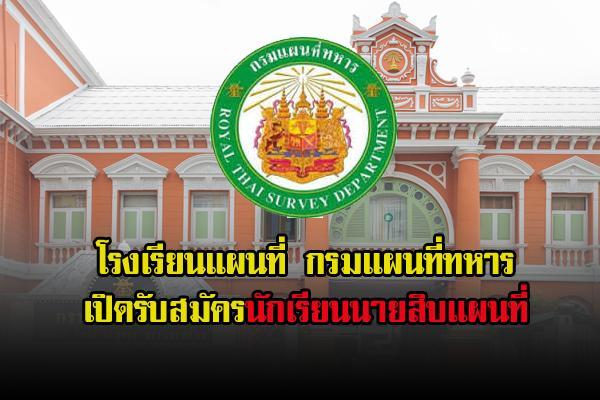 โรงเรียนแผนที่ กรมแผนที่ทหาร รับสมัครบุคคลเพื่อคัดเลือกเป็นนักเรียนนายสิบแผนที่ ประจำปีการศึกษา 2562
