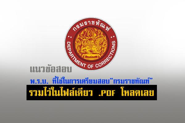 รวมพระราชบัญญัติ แนวข้อสอบที่ใช้สอบบรรจุข้าราชการ กรมราชฑัณฑ์ ในไฟล์เดียว PDF