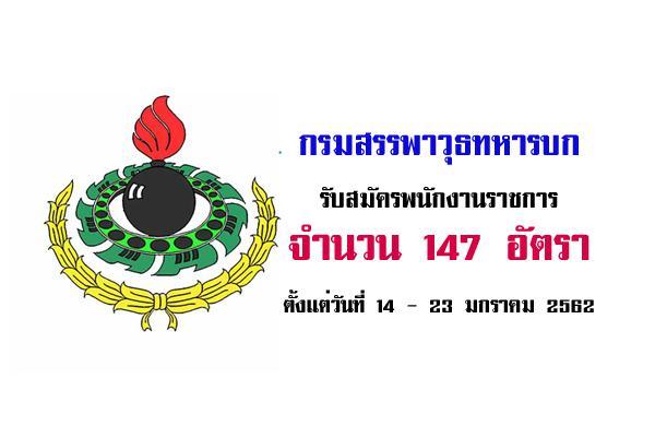 กรมสรรพาวุธทหารบก รับสมัครพนักงานราชการ 147 อัตรา ตั้งแต่วันที่ 14 - 23 มกราคม 2562