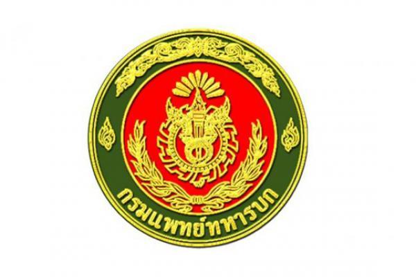 กรมแพทย์ทหารบก รับสมัครบุคคลพลเรือน (ชาย/หญิง) เข้ารับราชการ 70 อัตรา