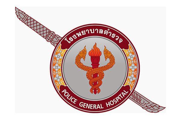 โรงพยาบาลตำรวจ รับสมัครลูกจ้างชั่วคราว 55 อัตรา รับสมัครตั้งแต่บัดนี้ - 31 มกราคม 2562