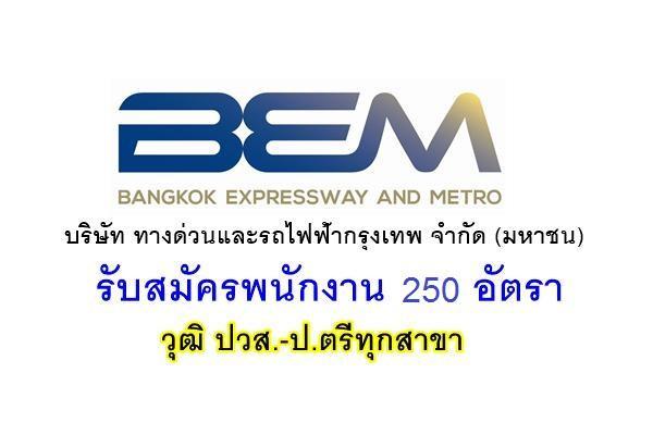 บริษัท ทางด่วนและรถไฟฟ้ากรุงเทพ จำกัด(มหาชน) รับสมัครและสัมภาษณ์ทันที 250 อัตรา วันที่ 17-18 มกราคม 2562