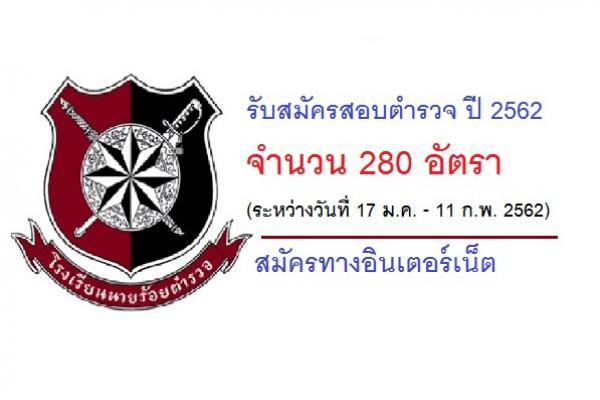 โรเรียนนายร้อยตำรวจ รับสมัครบุคคลภายนอกเข้าเป็นนักเรียนเตรียมทหาร 280 อัตรา ประจำปี 2562