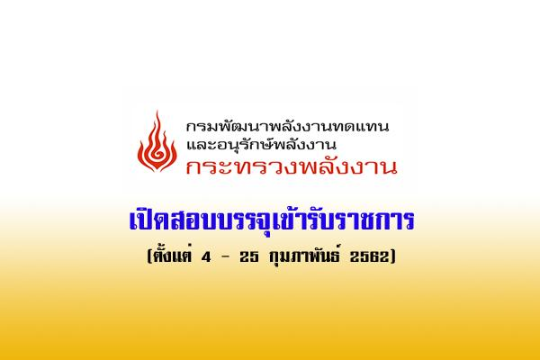 กรมพัฒนาพลังงานทดแทนและอนุรักษ์พลังงาน รับสมัครสอบบรรจุบุคคลเข้ารับราชการ ตั้งแต่ 4 - 25 กุมภาพันธ์ 2562