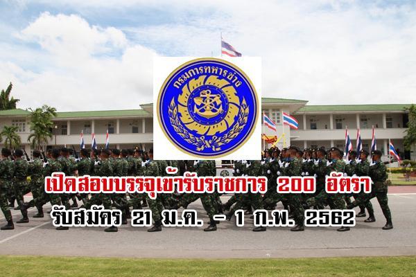 กรมการทหารช่าง เปิดสอบบรรจุเข้ารับราชการ 200 อัตรา รับสมัคร 21 ม.ค. - 1 ก.พ. 2562