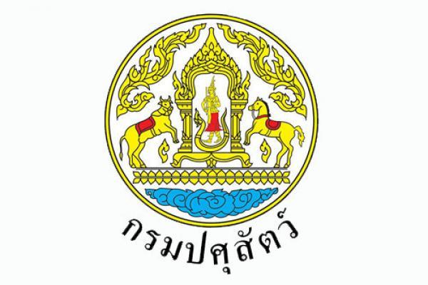 กรมปศุสัตว์ รับสมัครบุคคลเพื่อเลือกสรรเป็นพนักงานราชการทั่วไป ตั้งแต่วันที่ 14 - 18 มกราคม 2562