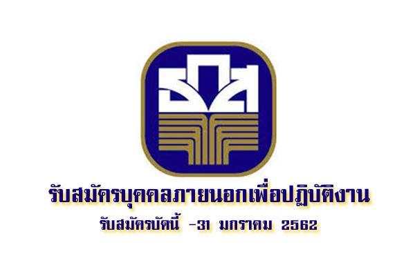 ธนาคารเพื่อการเกษตรและสหกรณ์การเกษตร รับสมัครบุคคลภายนอกเพื่อปฏิบัติงาน รับสมัครบัดนี้-31 ม.ค.62