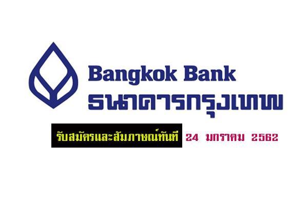 ธนาคารกรุงเทพ Walk In Interview รับสมัครและสัมภาษณ์ทันที วันที่ 24 มกราคม 62