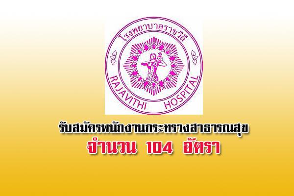 โรงพยาบาลราชวิถี รับสมัครบุคคลเพื่อเลือกสรรเป็นพนักงานกระทรวงสาธารณสุข 104 อัตรา