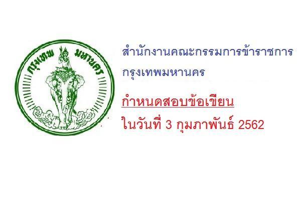 สำนักงานคณะกรรมการข้าราชการกรุงเทพมหานคร กำหนดสอบข้อเขียน ในวันที่ 3 กุมภาพันธ์ 2562 ภาค ก ภาค ข