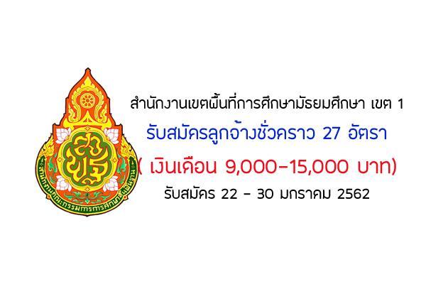 สำนักงานเขตพื้นที่การศึกษามัธยมศึกษา เขต 1 รับสมัครลูกจ้างชั่วคราว 27 อัตรา ตั้งแต่วันที่ 22 - 30 มกราคม 2562