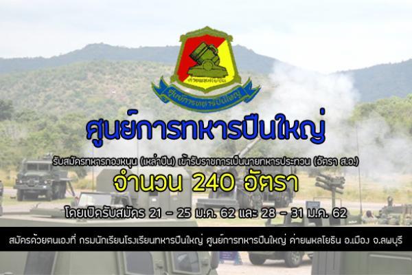 ศูนย์การทหารปืนใหญ่ รับสมัครทหารกองหนุน เข้ารับราชการเป็นนายทหารประทวน 240 อัตรา ประจำปี 2562