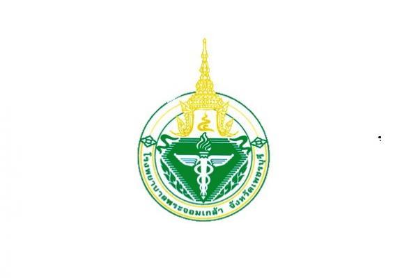 โรงพยาบาลพระจอมเกล้าจังหวัดเพชรบุรี รับสมัครคัดเลือกบุคคลเพื่อเป็นลูกจ้างชั่วคราวเงินบำรุง จำนวน 56 อัตรา