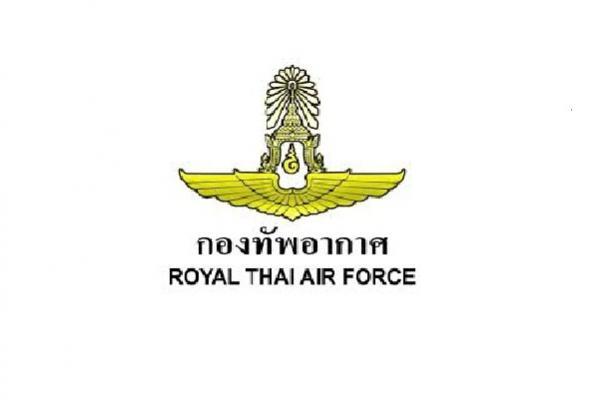 กองทัพอากาศ รับสมัครบุคคลเพื่อเลือกสรรเป็นพนักงานราชการทั่วไป ตั้งแต่วันที่ 8 มกราคม - 5 กุมภาพันธ์ 2562