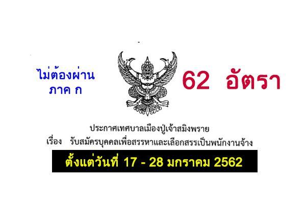 เทศบาลเมืองปู่เจ้าสมิงพราย  รับสมัครบุคคลเพื่อจัดจ้างเป็นพนักงานจ้าง  62 อัตรา