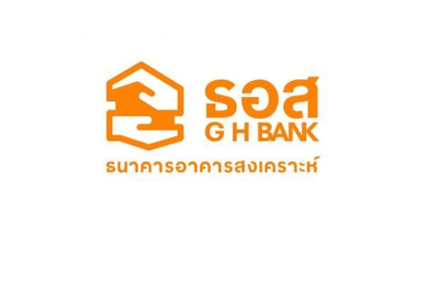 ธนาคารอาคารสงเคราะห์ รับสมัครบุคคลภายนอกเพื่อบรรจุเป็นพนักงาน ตั้งแต่วันที่ 21 มกราคม – 4 กุมภาพันธ์ 2562