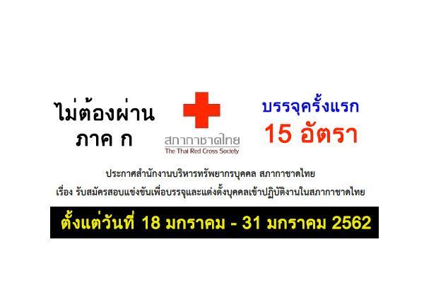 สำนักงานบริหารทรัพยากรบุคคล สภากาชาดไทย รับสมัครงานเพื่อบรรจุและแต่งตั้งบุคคลเข้าปฏิบัติงาน 15 อัตรา