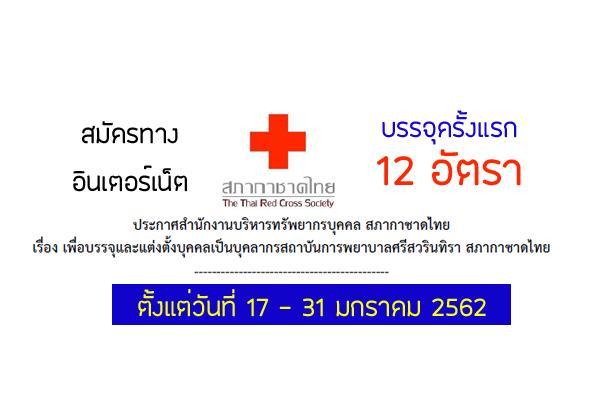 สถาบันการพยาบาลศรีสวรินทิรา สภากาชาดไทย รับสมัครเพื่อบรรจุและแต่งตั้งบุคคล 12 อัตรา