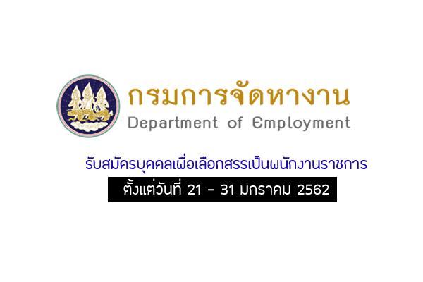 เงินเดือน 40,080บาท กรมการจัดหางาน รับสมัครบุคคลเพื่อเลือกสรรเป็นพนักงานราชการ 3 อัตรา (รับสมัคร21-31ม.ค.62)