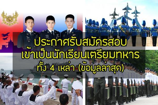 เปิดรับสมัครสอบเข้าเป็นนักเรียนเตรียมทหาร ประจำปี 2562 ทั้ง 4 เหล่า (อัพเดทข้อมูลล่าสุด)