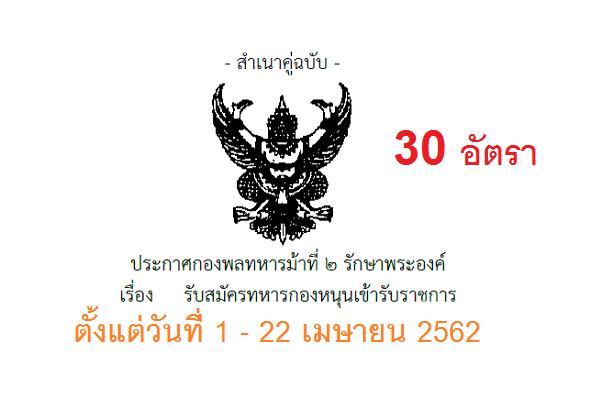 กองพลทหารม้าที่ 2 รักษาพระองค์ รับสมัครทหารกองหนุนเข้ารับราชการ 30 อัตรา ตั้งแต่วันที่ 1 - 22 เมษายน 2562