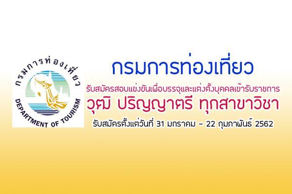 ป.ตรี ทุกสาขา กรมการท่องเที่ยว รับสมัครสอบแข่งขันเพื่อบรรจุและแต่งตั้งบุคคลเข้ารับราชการ (31ม.ค.-22ก.พ.62)