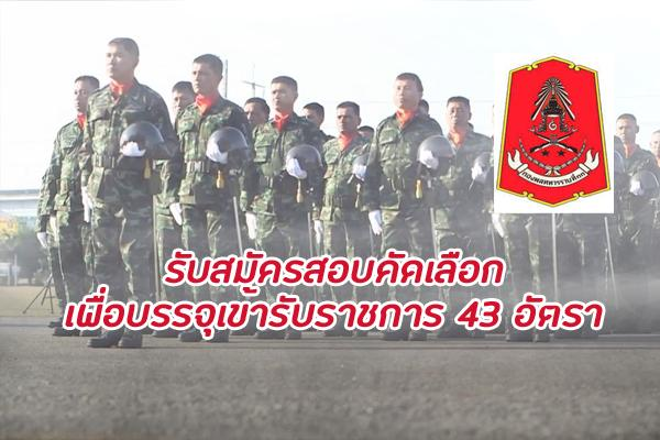 กองพลทหารราบที่11 รับสมัครสอบคัดเลือกเพื่อบรรจุเข้ารับราชการ 43 อัตรา