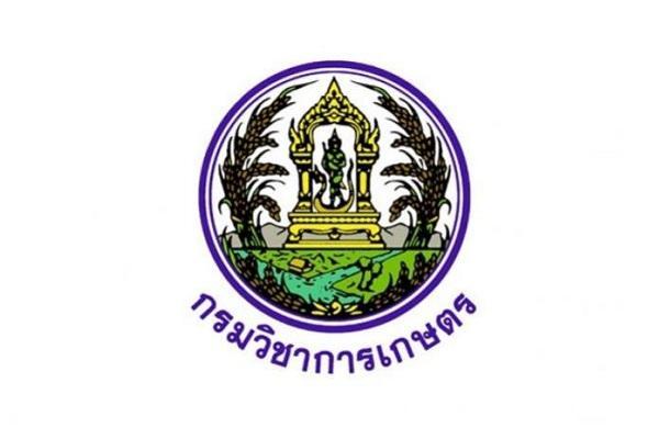กรมวิชาการเกษตร รับสมัครคัดเลือกเพื่อบรรจุและแต่งตั้งเข้ารับราชการ ตั้งแต่วันที่ 4 - 15 กุมภาพันธ์ 2562