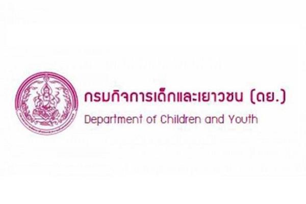 กรมกิจการเด็กและเยาวชน รับสมัครบุคคลเพื่อเลือกสรรเป็นพนักงานจ้างเหมาบริการรายบุคคล 5 ตำแหน่ง