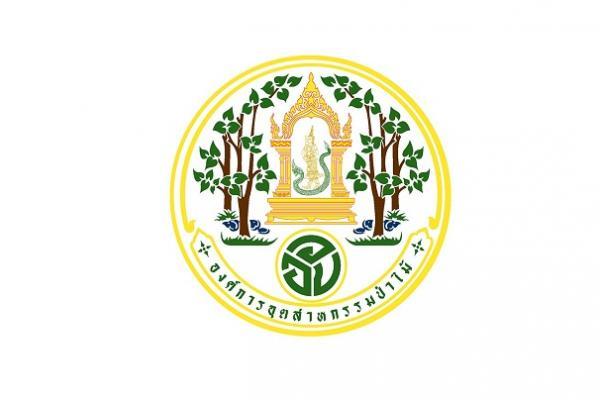 องค์การอุตสาหกรรมป่าไม้ รับสมัครพนักงานสัญญาจ้าง 38 อัตรา