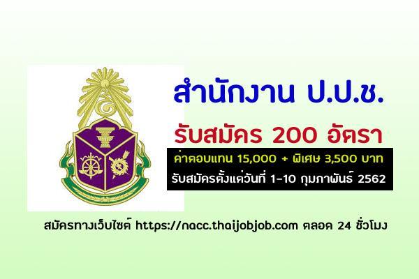 สำนักงาน ป.ป.ช. รับสมัครลูกจ้าตามสัญญา 200 อัตรา ค่าตอบแทน 18,500 บาท
