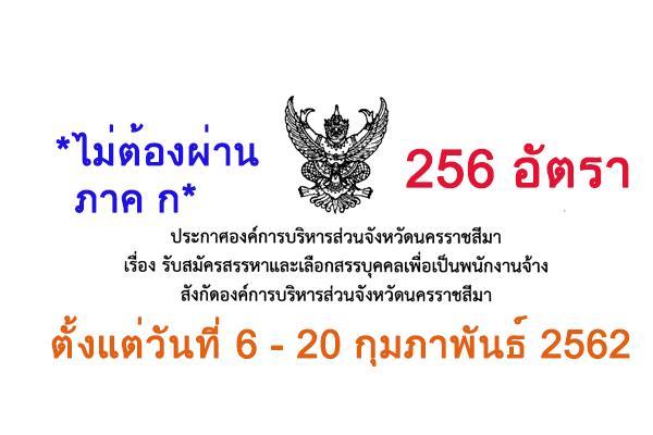 อบจ.นครราชสีมา รับสมัครสรรหาและเลือกสรรบุคคลเพื่อเป็นพนักงานจ้าง 256 อัตรา