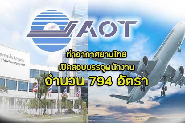 (ทั่วประเทศ) บริษัท ท่าอากาศยานไทย จํากัด (มหาชน) เปิดสอบบรรจุพนักงาน 794 อัตรา