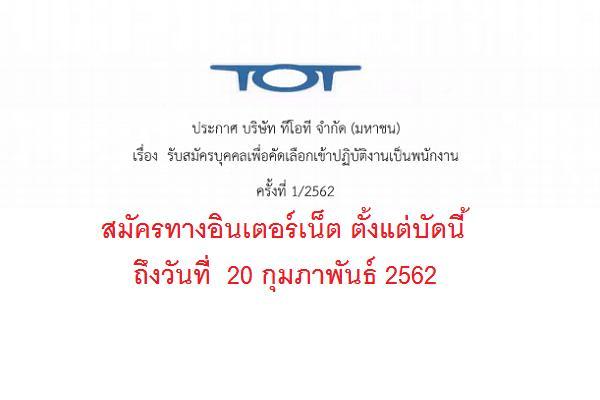 บริษัท ทีโอที จำกัด (มหาชน) รับบุคลากร เข้าปฏิบัติงาน ครั้งที่ 1/2562
