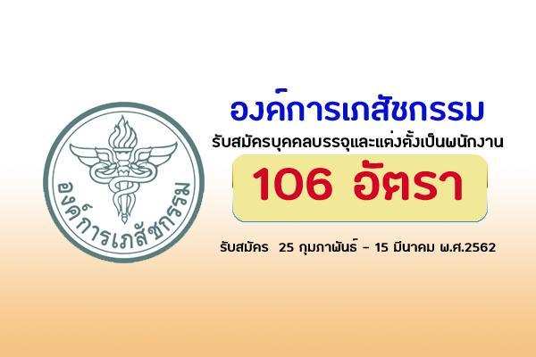 องค์การเภสัชกรรม รับสมัครบุคคลเพื่อบรรจุและแต่งตั้งเป็นพนักงาน 106 อัตรา