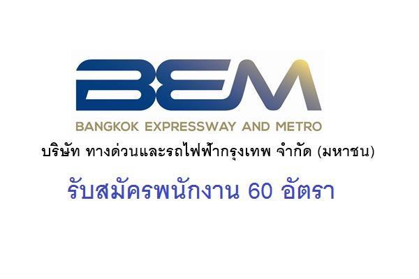 บริษัท ทางด่วนและรถไฟฟ้ากรุงเทพ จำกัด(มหาชน) เปิดรับสมัครพนักงาน 60 อัตรา