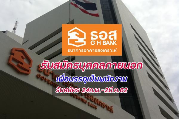 ธนาคารอาคารสงเคราะห์ รับสมัครบุคคลภายนอกเพื่อบรรจุเป็นพนักงาน หลายอัตรา รับสมัคร 24ก.พ.-2มี.ค.62